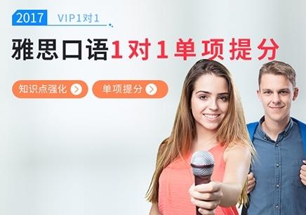 北京雅思口语培训