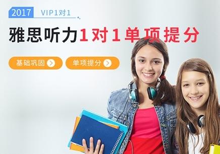 北京雅思听力培训