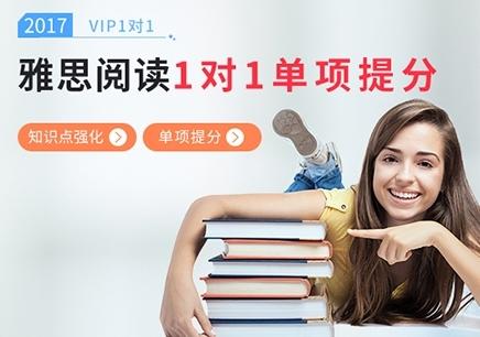 北京雅思阅读培训