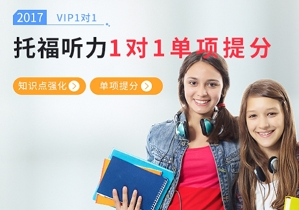 北京托福听力培训