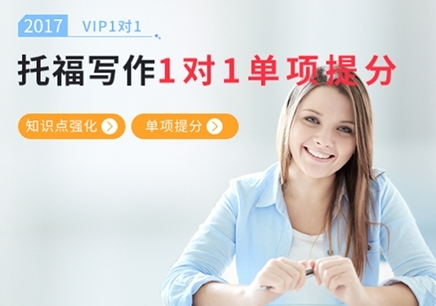 北京托福写作培训