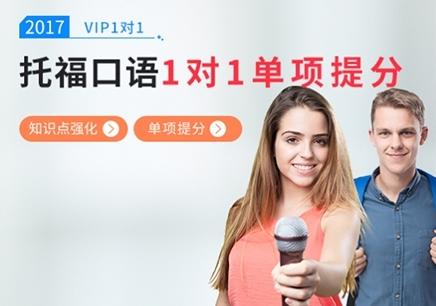 北京托福口语培训