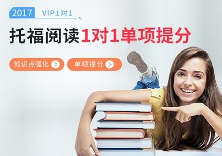北京托福阅读培训