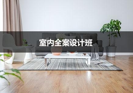 武汉室内全案设计培训
