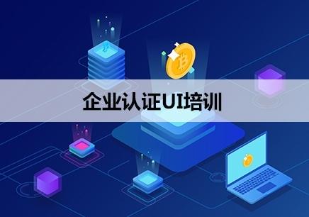 青岛企业认证UI培训班