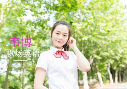 杭州职场英语全能班