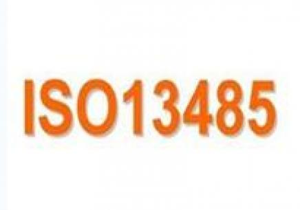 青岛ISO13485培训班