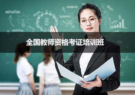 成都全国教师资格考证培训