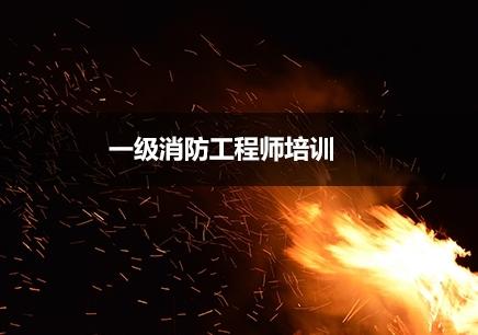 成都一级消防工程师招生简章