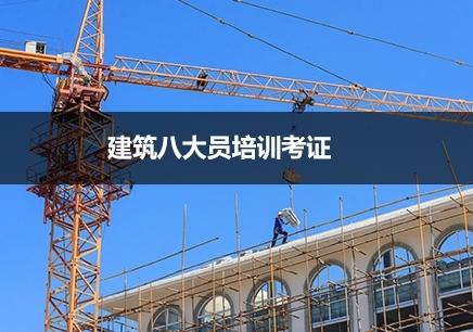成都建筑八大员考证培训