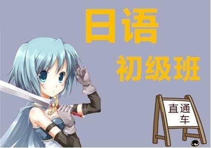 福州基础日语学习班
