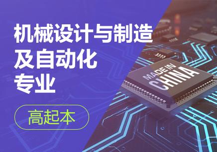 北京机械设计与制造及自动化专业(高起本)