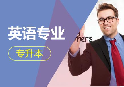 北京英语专业(专升本)