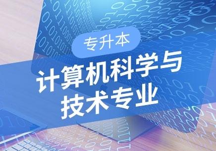 北京计算机科学与技术专业(专升本)