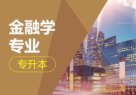 北京金融学专业(专升本)