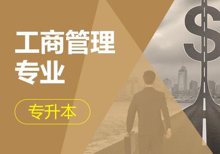 北京工商管理专业(专升本)