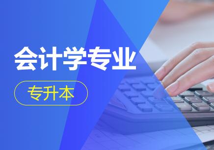 北京会计学专业(专升本)