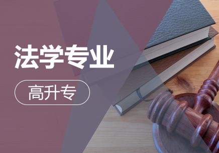 北京法学专业(高升专)