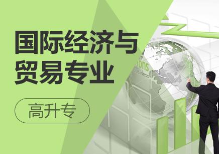 北京国际经济与贸易专业(高升专)