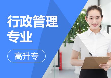北京行政管理专业(高升专)