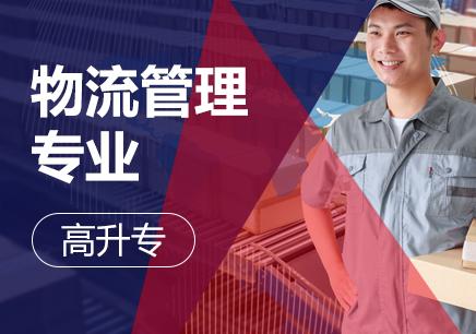 北京物流管理专业(高升专)