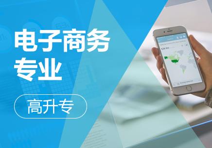北京电子商务专业(高升专)