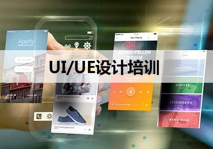 石家庄UI/UE设计师培训机构