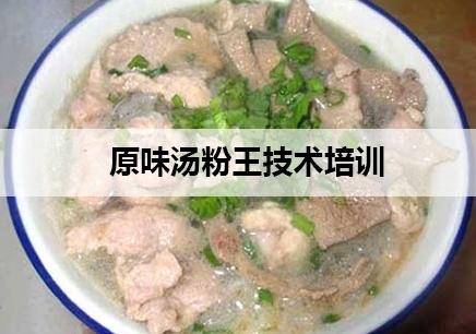 南京原味汤粉王技术培训机构