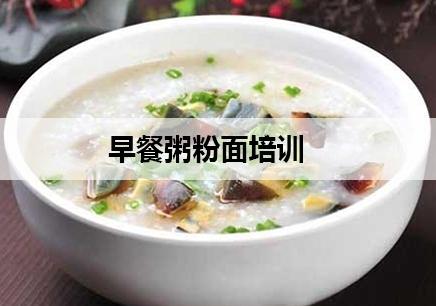 南京早餐粥粉面培训机构