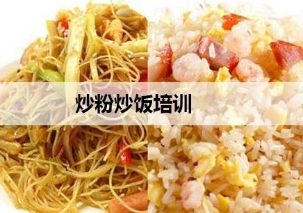 南京炒粉炒饭技术培训机构