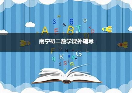 南宁初二数学一对一补习