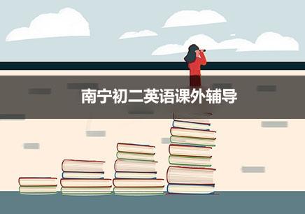 南宁初二英语一对一补习