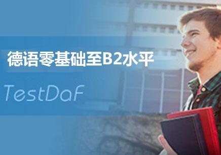 上海德语零基础至B2水平培训机构