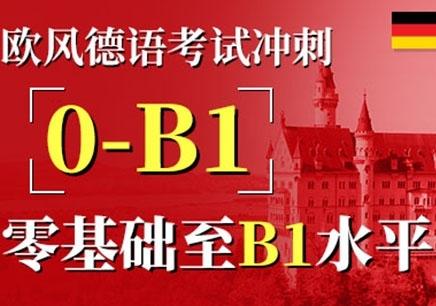 武汉德语欧标B1冲刺培训