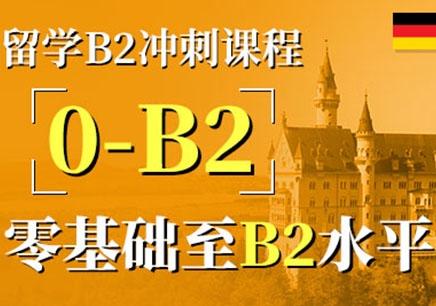 上海德语留学B2冲刺强化班