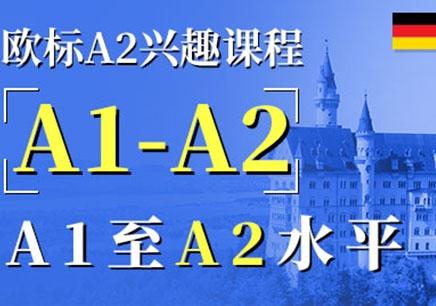 上海德语A2兴趣学习班