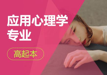 杭州应用心理学专业(高起本)