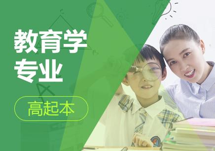 杭州教育学专业(高起本)