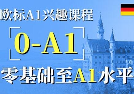 武汉德语A1兴趣学习