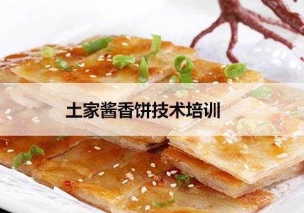 惠州土家酱香饼技术培训学校
