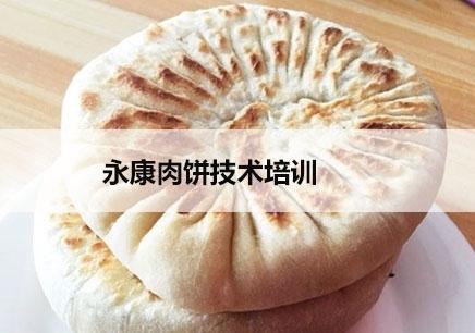 惠州永康肉饼技术培训费用