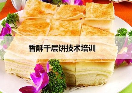 惠州香酥千层饼技术培训费用