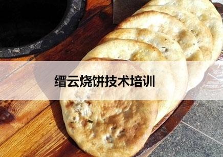 惠州缙云烧饼技术培训费用