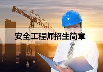 太原安全工程师培训机构