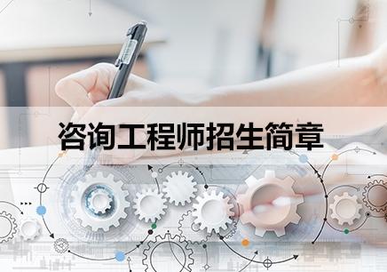 太原咨询工程师培训机构