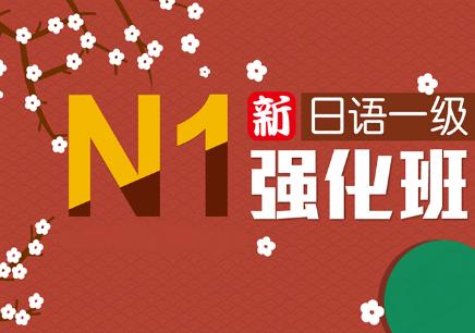 北京日语N1强化培训班报名费用多少?