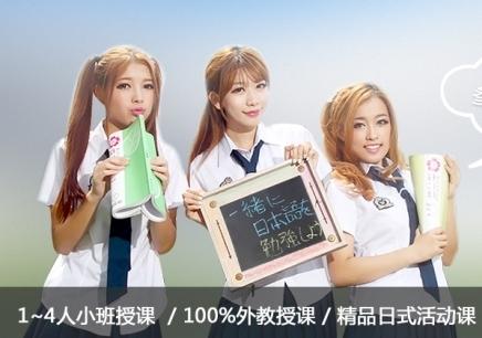 北京哪有日语培训班?