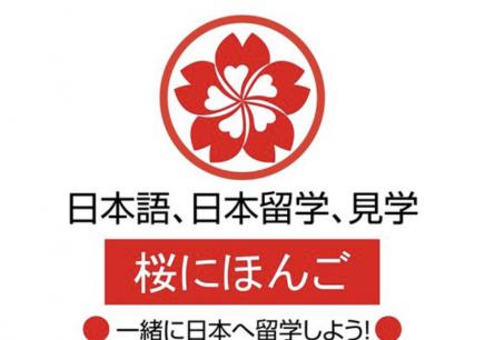 北京日语等级考试辅导班
