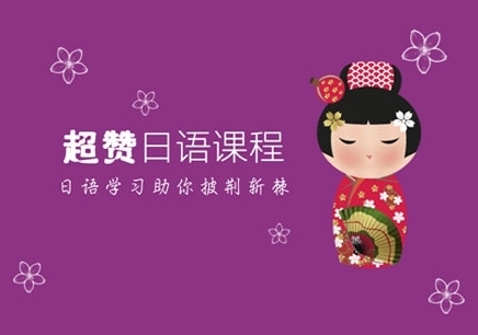 北京日语0-N1培训班