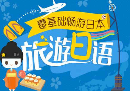 北京旅游日语培训班